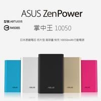 ASUS ZenPower 10050mAh 原廠名片型高容量快充行動電源/移動電源/充電器/Padfone E A68M/INFINITY A80/A86 ASUS ZenFone 2 Laser ZE500KL/ZE550KL/ZE601KL/Selfie ZD551KL ASUS ZenFone 2 ZE500CL/ZE550ML ASUS ZenFone C ZC451CG/A400CG/A450CG/A500CG/A502CG/A600CG