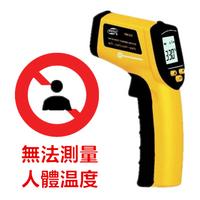#無法測量體溫# 工業用 GM320 紅外線測溫槍 紅外線溫度計 溫度槍 電子溫度計 油溫 水溫 冷氣 【MICAA5】