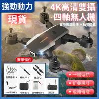 空拍機 無人機  高清4K航拍  航拍機 折叠四轴飞行器  飛機 4軸飛行器  遙控飛機 航拍無人機 手機拍照攝像 可摺疊  迷你空拍機