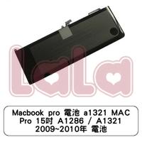 Macbook pro 電池 a1321 MAC Pro 15吋 A1286 / A1321 2009~2010年 電池