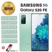 【SAMSUNG 三星】認證福利品 Galaxy S20 FE 5G 6.5吋 128GB 智慧型手機(外觀9.9成新_加贈鋼化玻璃貼)
