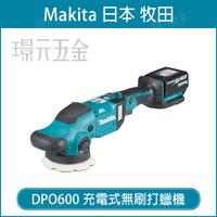 MAKITA 牧田 DPO600Z 充電式無刷打蠟機 DPO600 18V 充電 電動 打蠟機 打蠟 研磨機 無刷 空機【璟元五金】