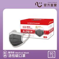 【匠心】三層平面活性碳醫療口罩-成人-有MD鋼印(50入/盒)
