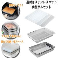 【依依的家】日本製 Arnest 多功能 不鏽鋼保鮮盒組 油炸盤 瀝油組 瀝水籃 七件組