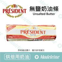 [ 烘焙用奶油 ]法國總統牌 無鹽奶油條 原裝500g