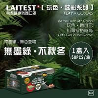 萊潔 LAITEST 醫療防護口罩(成人)軍墨綠-50入盒裝