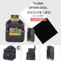 [進化吧工具屋]日本TAJIMA 田島 快扣式電工腰袋(大) 腰帶 手工具 安全掛勾 SFKBN-DK2L