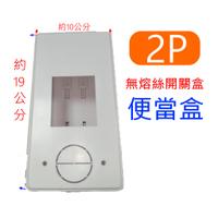 卡式無熔絲盒  便當盒 明盒 開關盒 BH 2P 3P 無熔絲開關