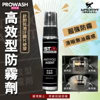 STR-PROWASH高效型防霧劑 ARAI/SHOEI/AGV/MT/SCHUBERTH 抗油汙 安全帽鏡片防霧 耀瑪