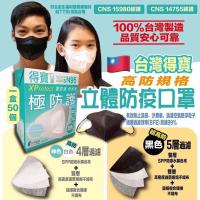 現貨 黑色 白色 得寶醫療n95 醫療口罩 一盒五十片