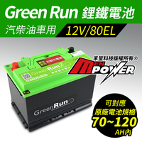 GREENRUN 12V/80EL 鋰鐵啟動電池 原車70~120AH內適用 支援AGM停啟 汽車電瓶【禾笙科技】