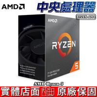 AMD Ryzen R5-3400G R5-3500X R5-3600 CPU 中央處理器 AM4