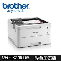 【Brother 兄弟】HL-L3270CDW/3270CDW/3270 彩色雷射印表機