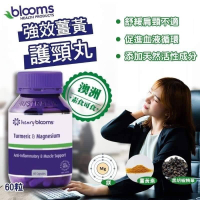 【闆娘選物】🔸預購7/28收單🔸澳洲斷貨王Blooms強效護頸丸
