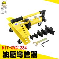 【頭手工具】手動液壓彎管機 折彎機 彎曲90度 彎管工具 1英吋 液壓機 MIT-SWG1334油壓彎管器