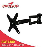 Eversun 手臂型壁掛架 電視架(10-27吋)AW-L380