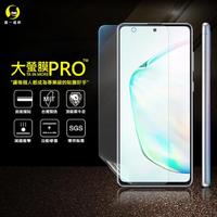 【o-one大螢膜PRO】Samsung Note10 Lite 滿版手機螢幕保護貼