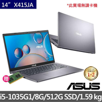 【ASUS升級16G組】X415JA 14吋窄邊框筆電(i5-1035G1/8G/512G SSD/W10)