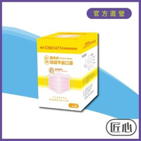 【匠心】三層醫療口罩-幼幼-粉色-有MD鋼印(50入/盒)