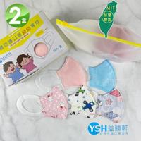 【YSH益勝軒】台灣製 幼幼1-4歲3D立體口罩50入/盒X2盒(藍色.粉色兩色可選)