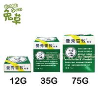 曼秀雷敦 軟膏 12g / 35g / 75g 小護士
