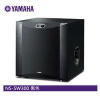 YAMAHA NS-SW300 重低音喇叭 (1年保固) 主動式 超低音 台灣公司貨