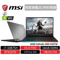 MSI 微星 GE66 Valhalla 10SF 635TW 電競筆電 十代I7/16G/1TBSSD/RTX2070