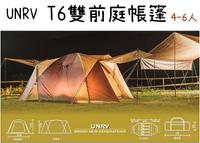 【野道家】UNRV T6雙前庭帳篷 270帳 4-6人