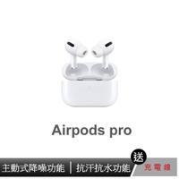 APPLE AIRPODS PRO 台灣公司貨含運優惠中