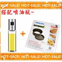 《搭配噴油瓶》Philips CL13391 飛利浦 HD9642 / HD9742 / HD9252 氣炸鍋專用 蛋糕模+烤派盤