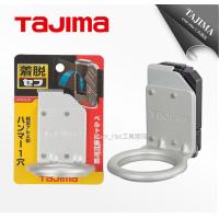 [進化吧工具屋]TAJIMA 田島快扣式掛勾(單口)腰帶 電動工具 手工具 安全掛勾 SFKHA-H1