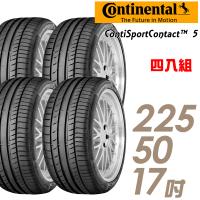 【Continental 馬牌】CSC5SSR 失壓續跑胎_四入組_225/50/17(適用BMW 5系列等車_車麗屋)