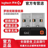 熱賣現貨羅技優聯鼠標鍵盤接收器鍵鼠套裝適配器遊戲鼠標原裝接收器