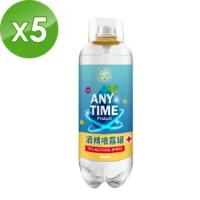 【HAPPY HOUSE】酒精噴霧450ML-5瓶(75%酒精/清潔環境)