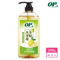 【OP】純萃茶酚洗潔精-金柚清香(1000g-洗碗精)