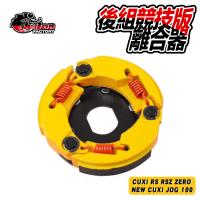 仕輪 競技版 離合器 傳動 後組 適用於 CUXI RS RSZ ZERO NEW CUXI JOG 100 傳動系統