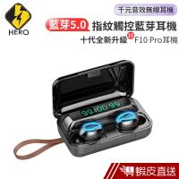 F10 Pro真無線耳機 雙耳無線 藍芽耳機 藍牙耳機 台灣現貨 大容量充電倉藍牙5.0 蘋果安卓都可用 蝦皮直送 現貨