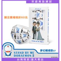 【采緹美妝總部】【MD雙鋼印】STAND BY ME 哆啦A夢2 兒童醫療口罩10入