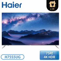 『歡慶週年 翠亨好禮三重奏』[Haier 海爾]75吋 4K HDR安卓9.0 Google TV H75S5UG