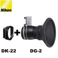 【Nikon尼康】原廠觀景接目器2倍放大器DG-2+DK-22方轉圓眼罩轉接器組(適D780 D610 F80 F70 F60 F50 FM10)