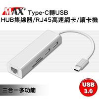【MAX+】Type-C to USB HUB集線器/RJ45高速網卡/讀卡機(銀)