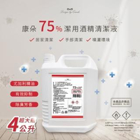 【QUNDO 康朵】75%潔用酒精清潔液4L(4入組)