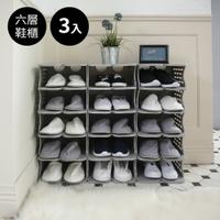 鞋架/簡易鞋櫃/開放式鞋櫃 Zain六層塑膠鞋櫃3入 完美主義rt【F0078-B】