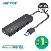 【VENTION 威迅】CHI 系列 3孔 USB 3.0 3.5mm 孔 雙孔聲卡多功能 HUB 集線器(15cm)