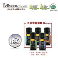 【Bonnie House】雙有機精油5ml任選2入+香風迎面口罩香氛扣(隨機出貨)