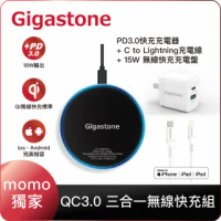 【Gigastone 立達國際】iPhone快充組-15W無線快充充電盤+PD3.0充電器+蘋果認證快充線(iPhone12充電必備組)