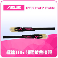 【ASUS 華碩】ROG CAT7 10Gbps 1.5M 高速乙太網路線
