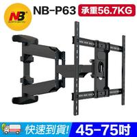 【易控王】NB P63 45-75吋 六臂承重56.7KG 雙旋臂式壁掛架/液晶電視壁掛架/可調角度(10-313)