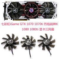 七彩虹iGame GTX 1070 1070ti 1080 1080ti 烈焰戰神X 顯卡風扇