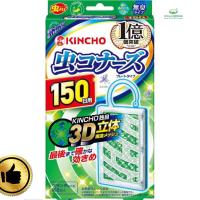 (新生王子)原廠公司貨日本金鳥KINCHO 防蚊掛片無香料無臭+(塵螨捕快)塵螨片2片